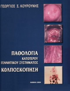 pathologia kourounis web