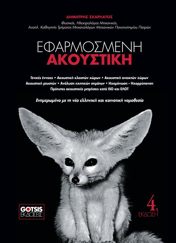 Exofakoustiki.qxp