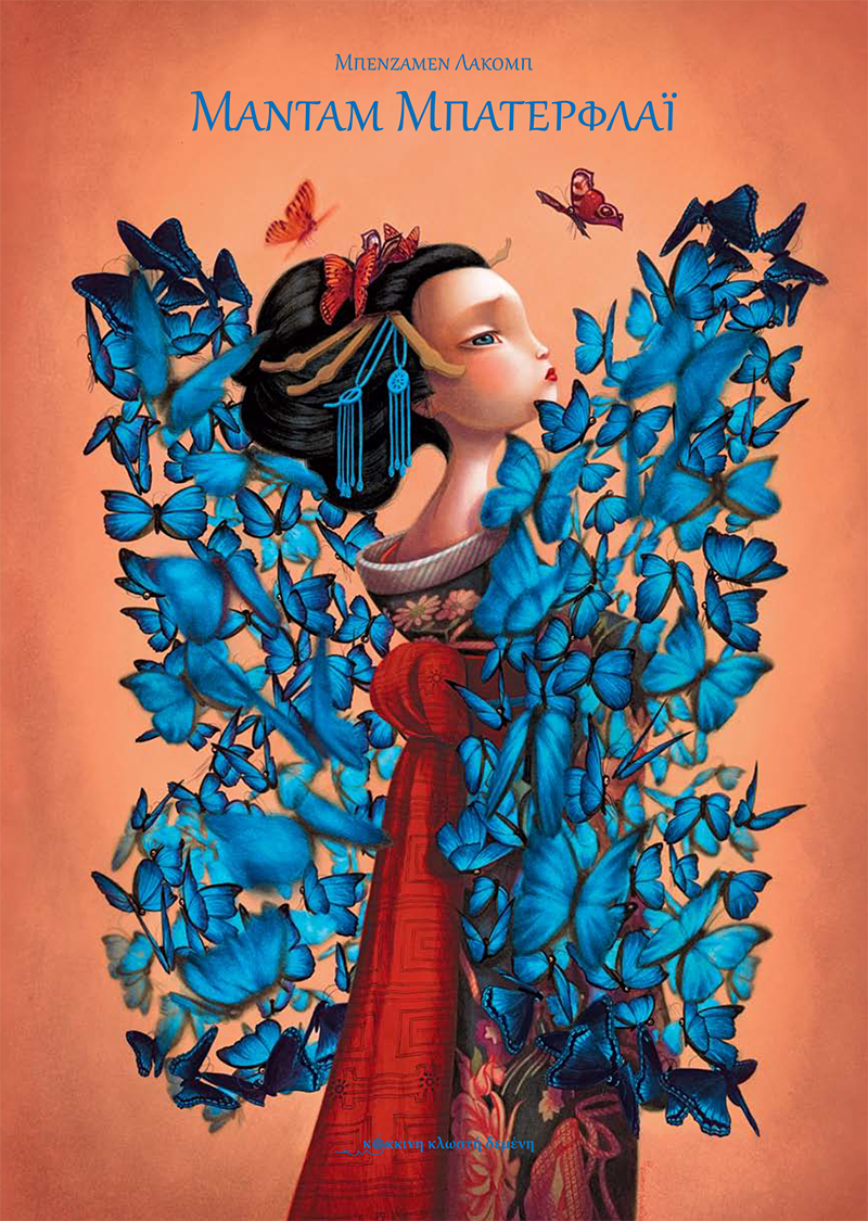 madame butterfly blue-3