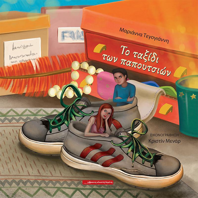 exof_Παπούτσια