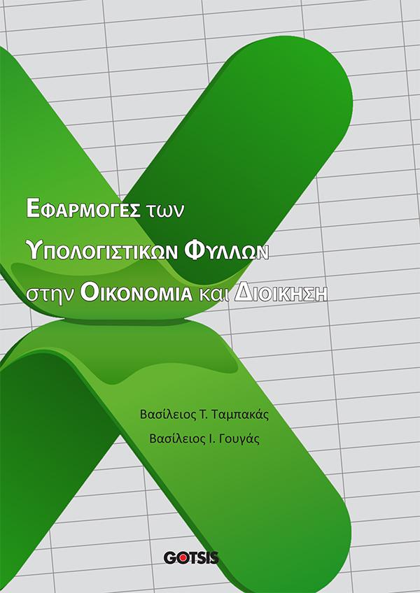 Ypologistika_Exof