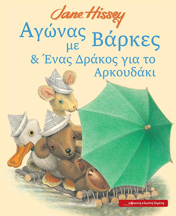 AgonesBarkes_Exof-1