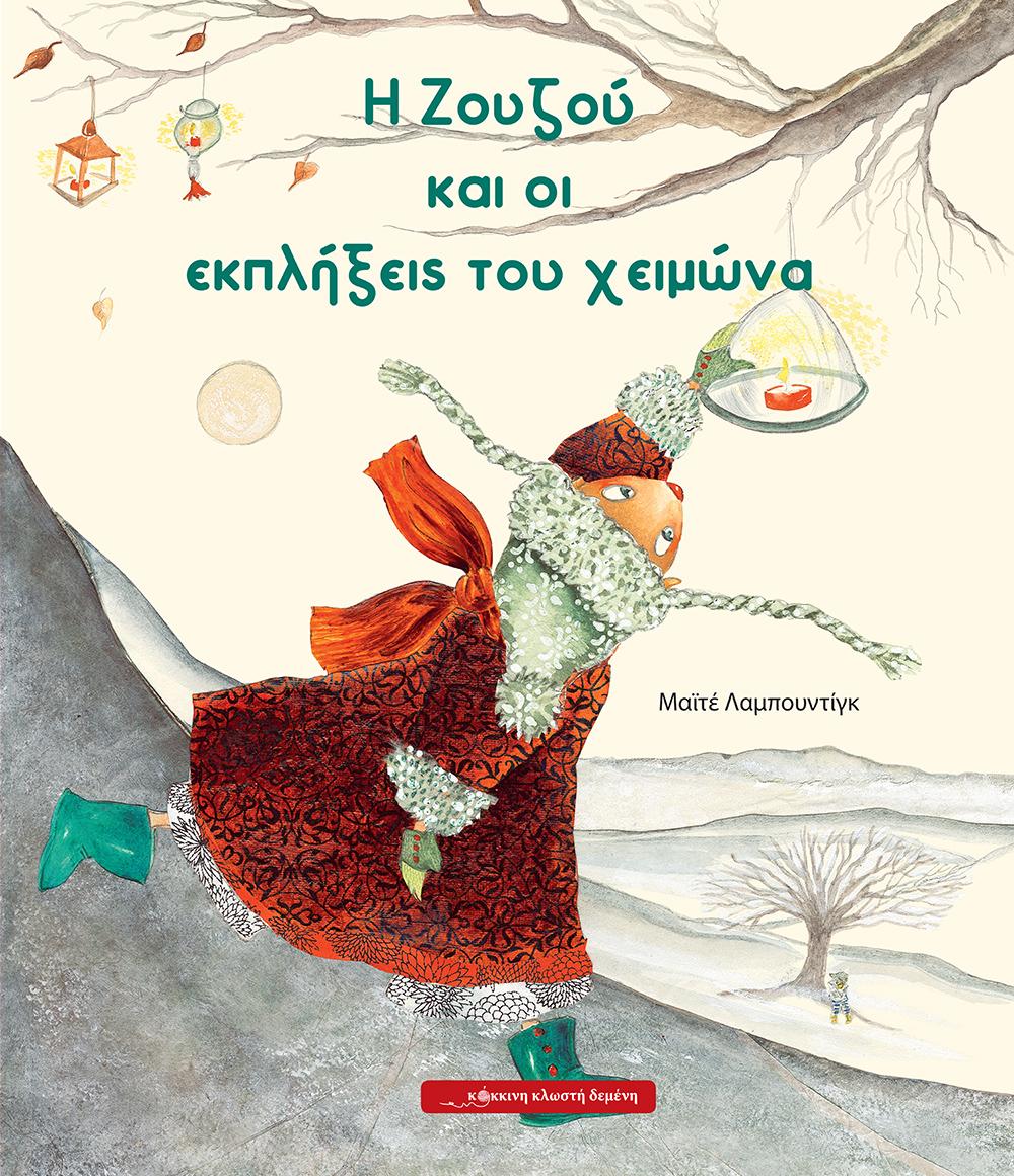 exof_zouzou_χειμώνας