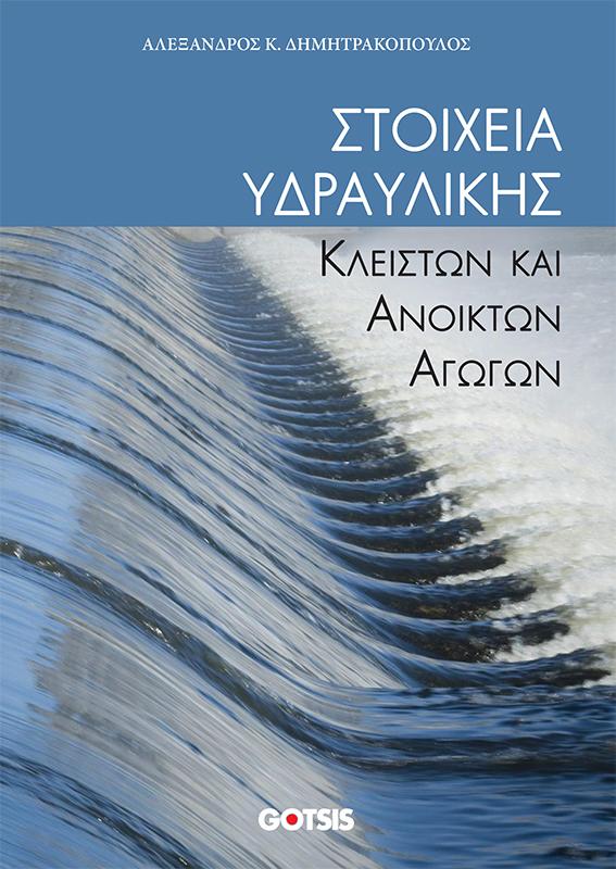 Stoixeia Ydraulikis_Exof