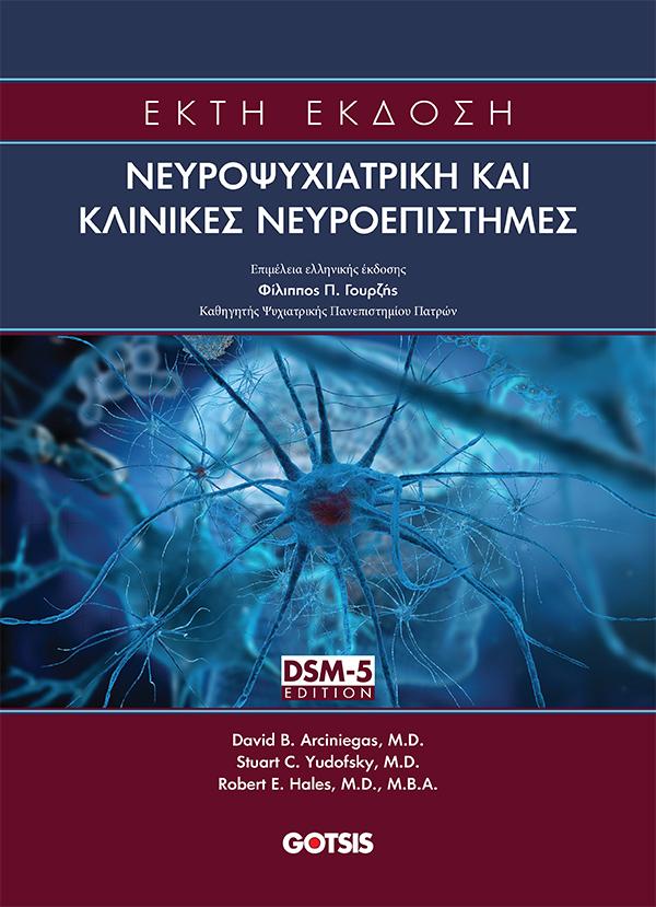 COV_Neuropsyxiatriki