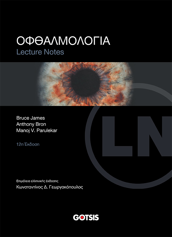 COV_Ophthalmology_front