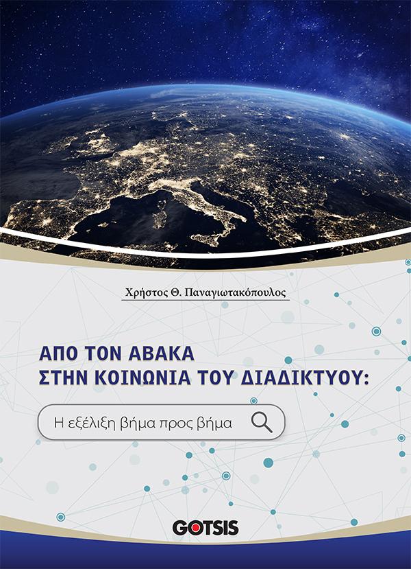COV_ABAKAS_Panagiotakopoulos