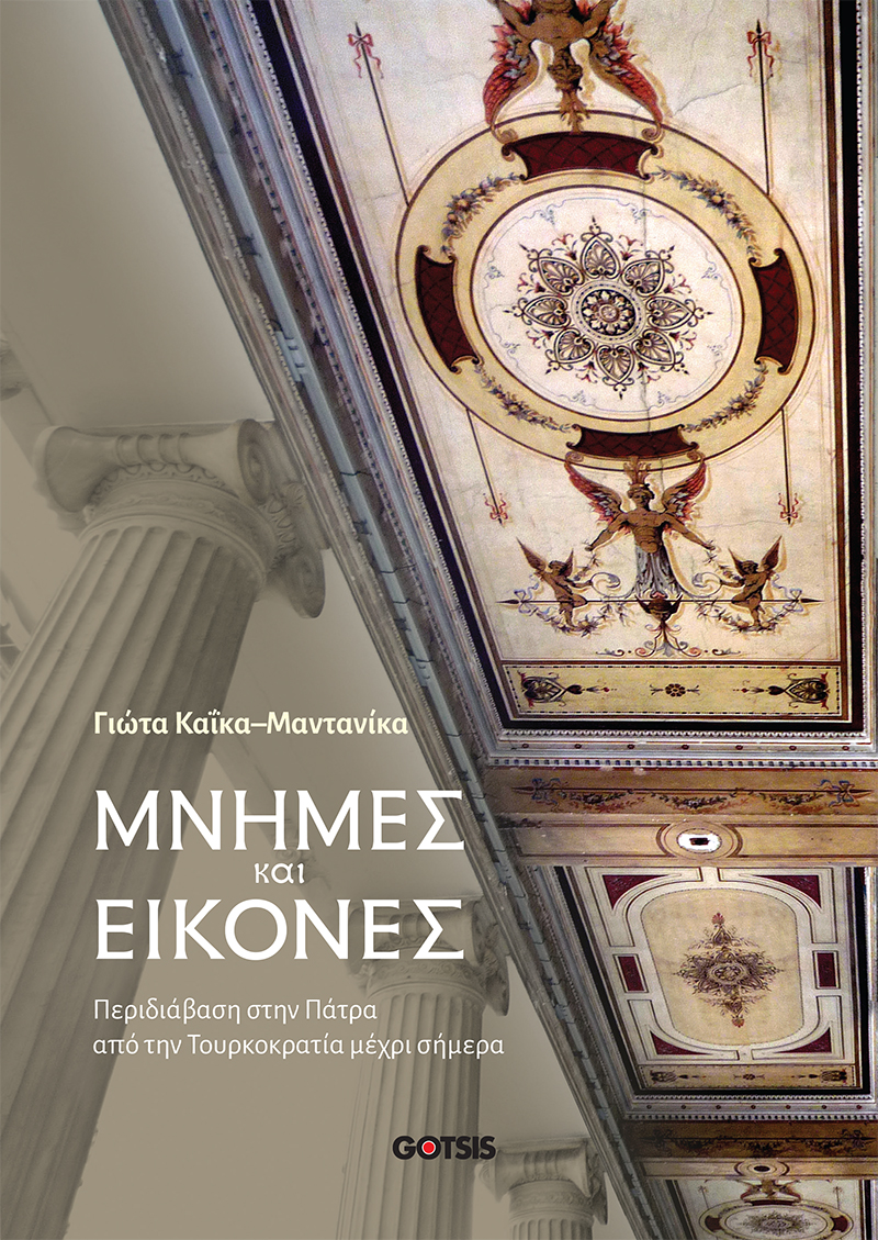 MNHMES k EIKONES – cover.indd